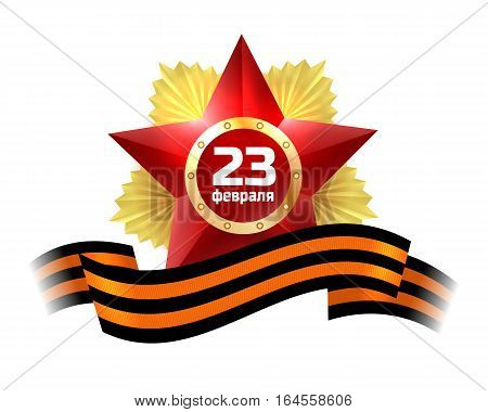 February 23 fatherland defender day star with black and gold Ribbon of St George vector illustration. Inscription in Russian: 23rd of February