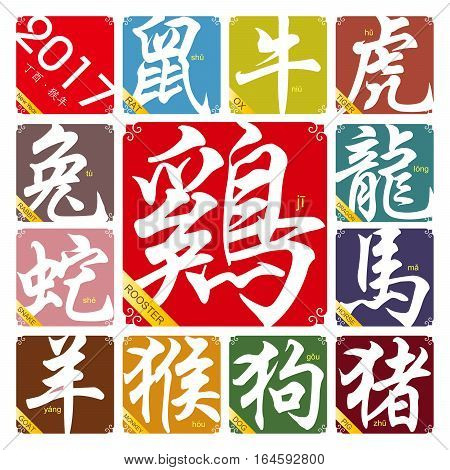 Vector Chinese zodiac signs with the year of the rooster in 2017