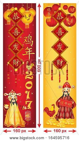 Banners for 2017 Chinese New Year of Rooster, with god of wealth / prosperity, Paper lanterns, tassel. Chinese characters: Congratulations and Prosperity; Year of the Rooster; Luck (Good Fortune).