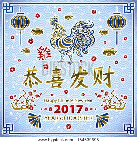 Gold Calligraphy 2017. Happy Chinese New Year Of The Rooster. Vector Concept Spring. Dragon Scale Bl