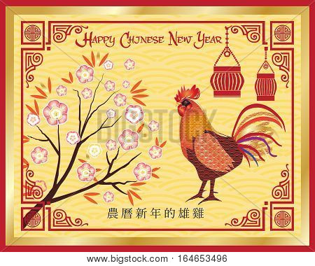 Chinese New Year 2017 greeting card. Rooster, flowers, lantern on gold background with ornamental frame. Hieroglyph translation: Chinese New Year of the Rooster. Vector Illustration.