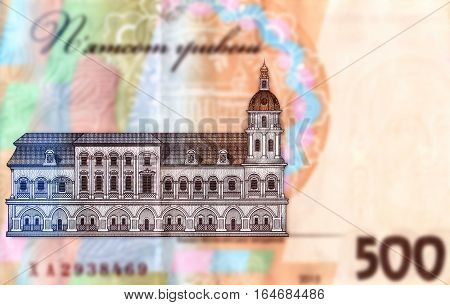 Fragment five hundred ukrainian hryvnia with the building of Kyiv Mohyla Academy