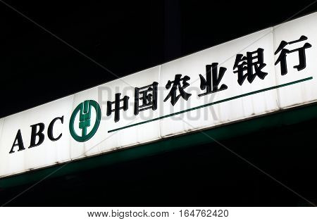 BEIJING CHINA - OCTOBER 28, 2016: Agricultural Bank of China. Agricultural Bank of China is one of the big 4 banks in China founded in 1951.