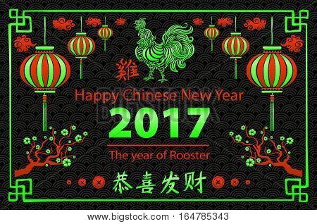 Calligraphy 2017. Happy Chinese New Year Of The Rooster. Vector Concept Spring. Dragon Scale Backgro