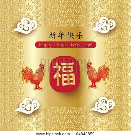 Vector Chinese New Year of Rooster gold greeting card. Rooster on gold decorative background with traditional ornament. Hieroglyph translation: Chinese New Year. Chinese Holiday Decoration. Festive design