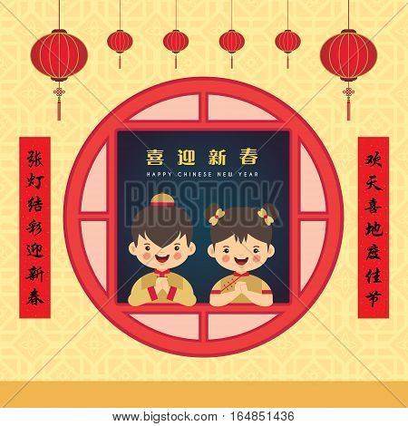 Chinese new year vector greeting illustration. Cute chinese kids with chinese banner and lanterns. (caption: Happy new year ; banner: decorated for new year and celebrate the festival happily)