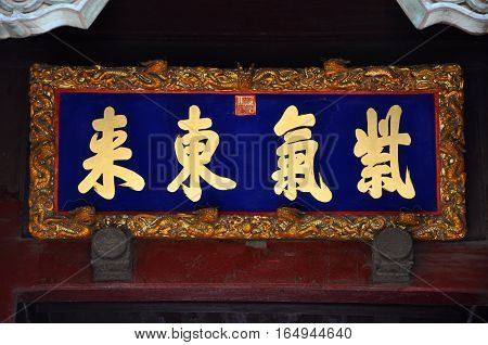Plaque Inscribed door plate of Tower (Fenghuang Pavilion) in the Shenyang Imperial Palace Mukden Palace, Shenyang, Liaoning Province, China. Shenyang Imperial Palace UNESCO world heritage site.