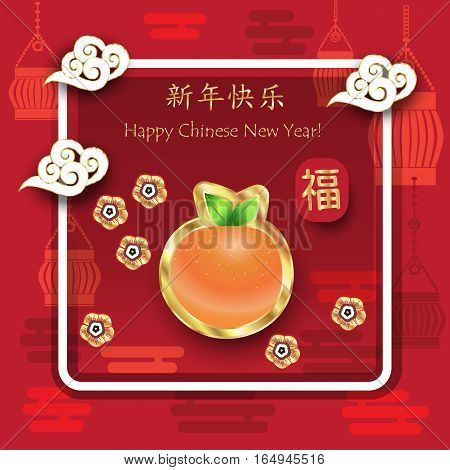 Happy Chinese New Year greeting card with Chinese traditional decorative elements, ornament, mandarin, flowers, lantern, clouds, fortune symbols. Hieroglyph translation: Chinese New Year. Vector illustration, Holiday decoration.