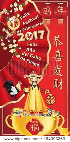 Spanish greeting card for Chinese New Year 2017. Spanish text: Happy Spring Festival! Happy New Year of the Rooster!; Chinese: Gong Xi Fa Cai; Year of the Rooster! Print colors used.