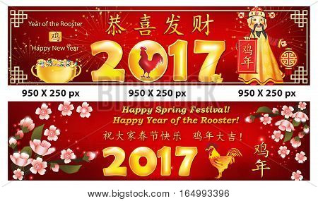 Chinese New Year 2017 banners. Chinese characters: May your business be prosperous! Respectful congratulations on the new year! Congratulations and Prosperity! Year of the Rooster; Good luck