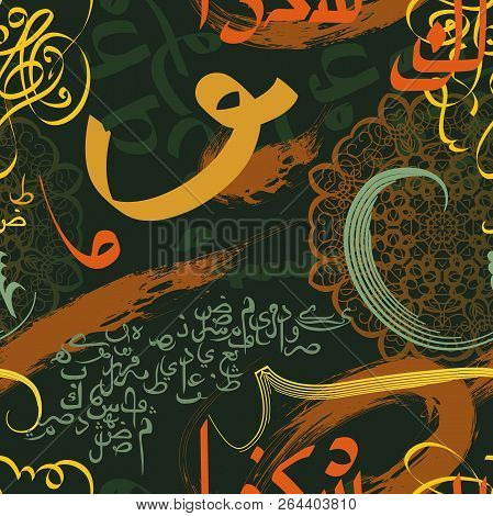 Seamless Pattern With Floral Elements And Arabic Calligraphy. Traditional Islamic Ornament . Vector