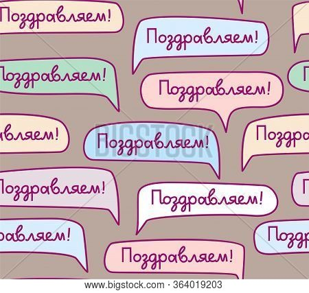 Congratulations, Russian Language, Seamless Pattern, Multi-colored, Vector, Gray. Blue And Pink Clou