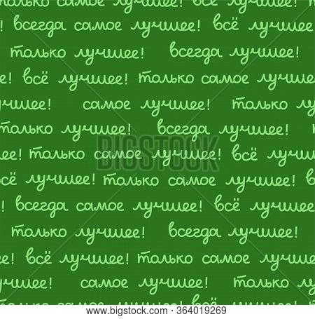 Best, Seamless Pattern, Color, Vector, Green, Russian. The Inscription In Russian: