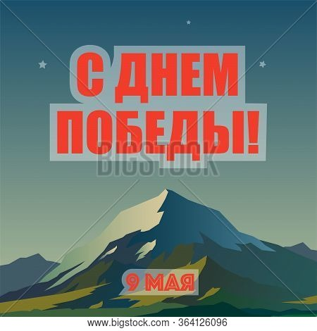 9 May Gift Card For Russian Holiday Of Victory Day. Vector Giftcards Set With Stars. Military Postca