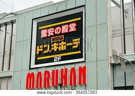 Osaka, Jp - April 7 - Maruhan Building Sign On April 7, 2017 In Osaka, Japan. Maruhan Operate And A