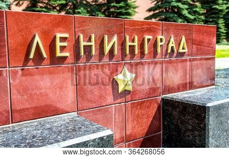 Moscow, Russia - July 9, 2019: Granite Memorial Stone With The Name Of The City-hero Next To The Kre