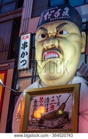 Osaka / Japan - October 1, 2017: Storefront Of The Famous Kushikatsu Kushiage Japanese Restaurant Se