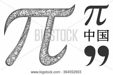 Mesh Pi Symbol Polygonal Web Symbol Vector Illustration. Carcass Model Is Based On Pi Symbol Flat Ic