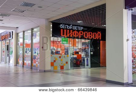 Samara, Russia - June 8, 2014: Inside Of The Samara Hypermarket Moskovsky. The One Of Largest Shoppi