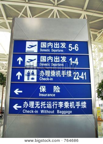 Jinan International Airport, China