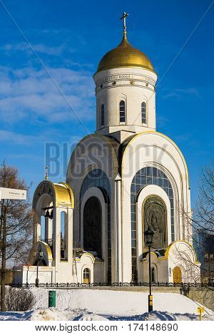 Moscow, Russia - January 22, 2017: Temple of the Great Martyr St. George on Poklonnaya Hill in Moscow in winter