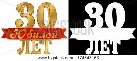 Golden digit thirty and the word of the year. Translation from Russian - years. 3D illustration