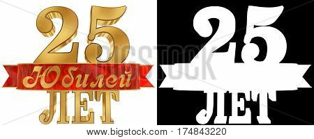 Golden digit twenty five and the word of the year. Translation from Russian - years. 3D illustration