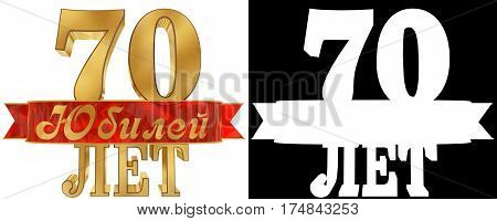 Golden digit seventy and the word of the year. Translation from Russian - years. 3D illustration