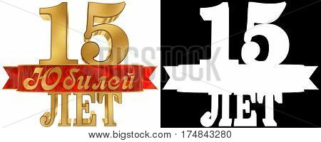 Golden digit fifteen and the word of the year. Translation from Russian - years. 3D illustration