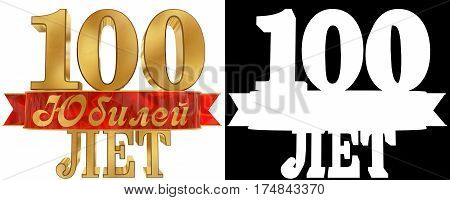 Golden digit one hundred and the word of the year. Translation from Russian - years. 3D illustration