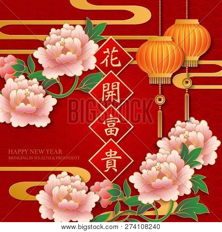 Happy Chinese New Year Retro Luxury Elegant Relief Peony Flower And Golden Lantern Wave Spring Coupl
