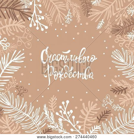 Russian Translation: Happy New Year. Greeting Card With Snowflake, Lettering, Christmas Wreath, Coni