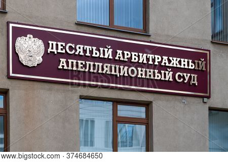 Moscow, Russia - June 2. 2019. Tenth Arbitration Court Of Appeal On Sadovnicheskaya Street