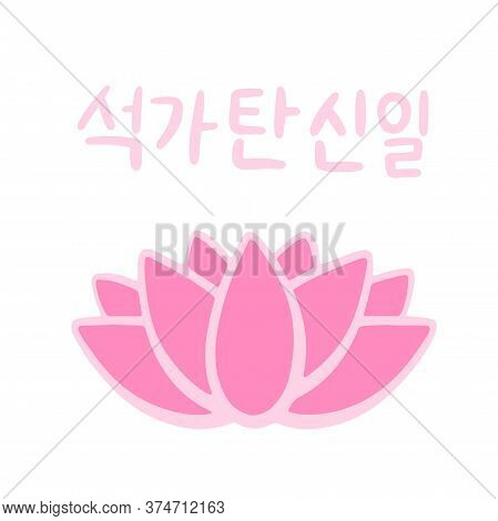 The Day Of Buddhas Coming In Korean Language. Buddhas Birthday. Vector Illustration With Lotus And L