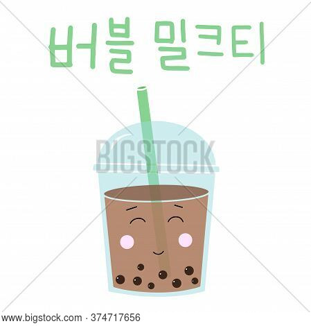 Bubble Pearl Milk Tea In Korean Language. Boba Refreshing Mixed Beverage. Vector Illustration With H