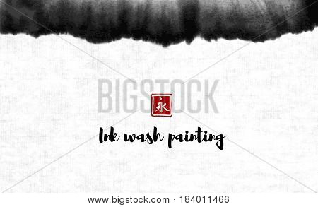 Abstract black ink wash painting in East Asian style on rice paper background. Contains hieroglyph - eternity. Grunge texture