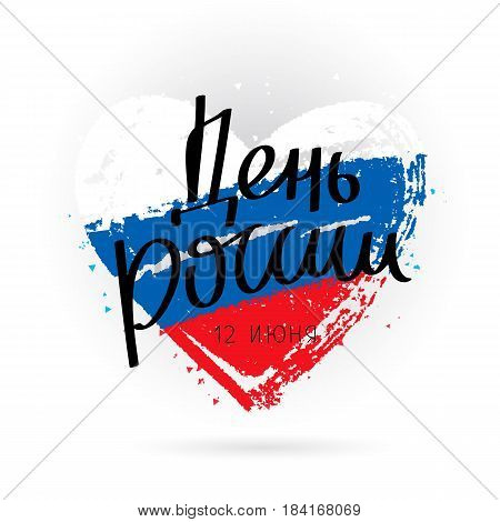 Day of Russia June 12. Vector illustration. Flag in the shape of a heart from smears of white blue and red ink. Great holiday gift card. Lettering and calligraphy in Russian.