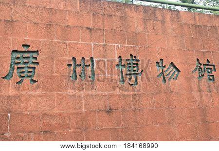 GUANGZHOU CHINA - NOVEMBER 14, 2016: Zhenhai Tower museum. Zhenhai Tower was built in 1380 by the Yongjia Marquis Zhu Liangzu.