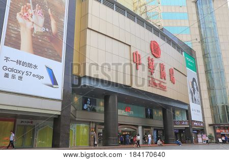 GUANGZHOU CHINA - NOVEMBER 14, 2016: Unidentified people visit China Plaza. China Plaza is a popular huge mall for middle class shoppers.