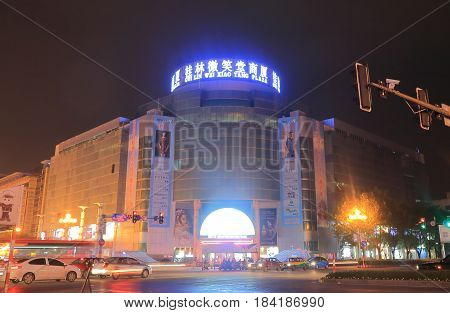 GUILIN CHINA - NOVEMBER 15, 2016: Wei Xiao Tang Nico Nico Do department store. Wei Xiao Tang Nico Nico Do department store is the biggest department store in Guilin.