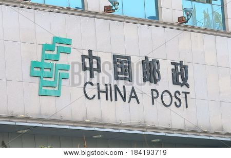 GUILIN CHINA - NOVEMBER 16, 2016: China Post. China Post is is the state owned enterprise operating the official postal service of China.