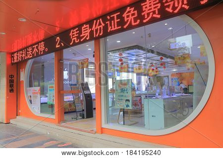 GUILIN CHINA - NOVEMBER 16, 2016: China Unicom mobile phone shop. China Unicom is a Chinese state owned telecommunications operator and the world's fourth largest mobile service provider.
