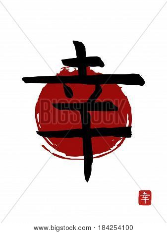 Happiness - vector japanese symbols on white background with Japan sun . Hand drawn Japan hierogliph. Ink brush calligraphy