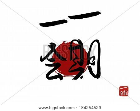 Hieroglyph Japan translate - one life, one meeting. Japan sun background. vector japanese symbols on white background. Hand drawn Japan hieroglyph. Ink brush calligraphy