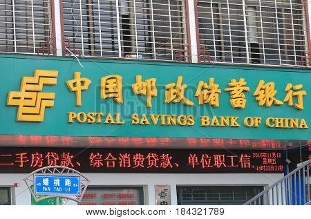 YANGSHOU CHINA - NOVEMBER 18, 2016: Postal Saving Bank of China. Postal Saving Bank of China has 40,000 branches covering all regions of China.