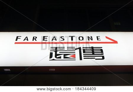 KAOHSIUNG TAIWAN - DECEMBER 14, 2016: Far Eastone. Far Eastone  is a telecommunications company based in Taiwan founded in 1997.