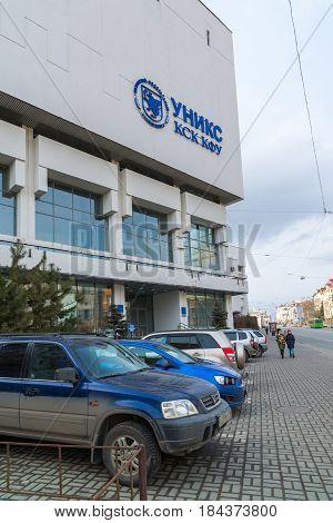 Kazan, Russia - Mar 27.2017. The Kazan federal university and cultural and sports complex UNICS