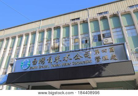TAICHUNG TAIWAN - DECEMBER 9, 2016: Taiwan Water corporation. Taiwan Water corporation is a state owned water utility providing water supply to Taiwan.