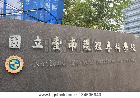 TAINAN TAIWAN - DECEMBER 11, 2016: National Tainan Institute of Nursing. National Tainan Institute of Nursing is a practical training place consist of the subsidiary medical center.