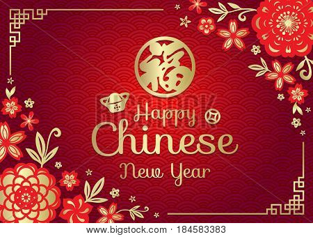 Happy chinese new year card with Chinese word mean Good Fortune in Circle and paper cut flowers china frame art vector design